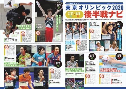 東京2020オリンピック 後半戦ナビ