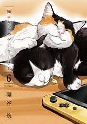 猫暮らしのゲーマーさん 6