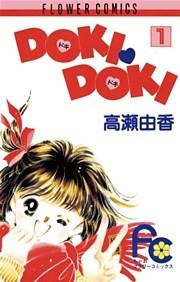 DOKI・DOKI 1巻