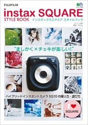 instax SQUARE STYLE BOOK