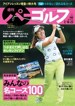 週刊パーゴルフ 2021年2月16日・23日合併号