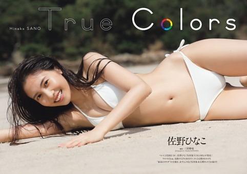True Colors 佐野ひなこ