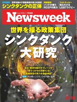 ニューズウィーク日本版 11月19日号