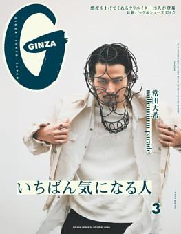GINZA 2021年 3月号