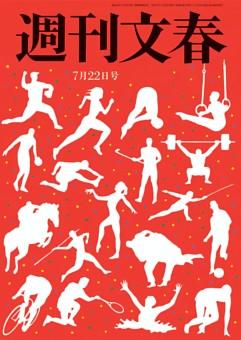 週刊文春 7月22日号