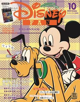 ディズニーファン 2020年10月号