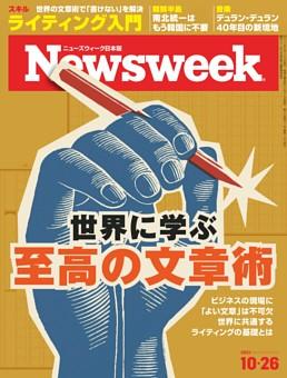ニューズウィーク日本版 10月26日号