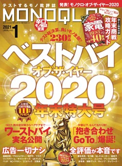 MONOQLO 2021年1月号