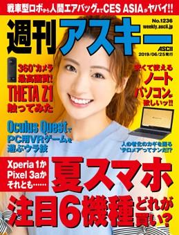 週刊アスキー No.1236(2019年6月25日発行)