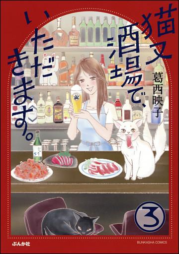 猫又酒場で、いただきます。(分冊版) 【第3話】