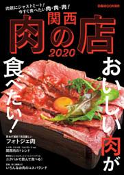 関西肉の店 2020