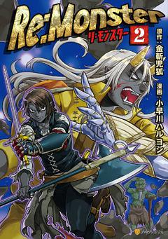 Re:Monster2