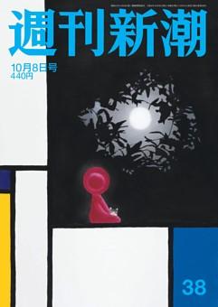 週刊新潮 2020年10月8日号