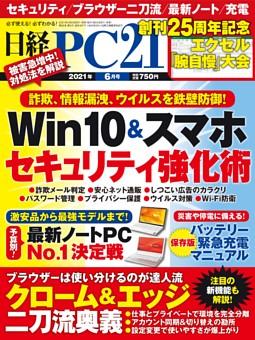 日経PC21 6月号