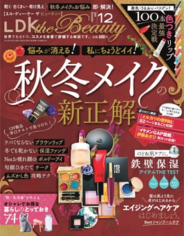 LDK the Beauty 2019年12月号