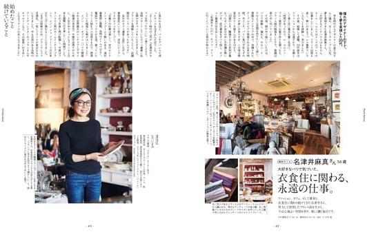 名津井麻真さん パリで気づいた、衣食住に関わる仕事。