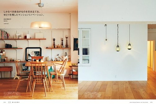 しかるべき余白がものを引き立てる。ゆとりを残したマンションリノベーション。