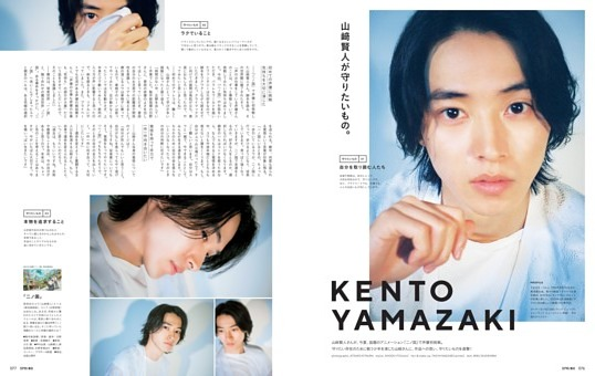 KENTO YAMAZAKI INTERVIEW 山﨑賢人が守りたいもの。