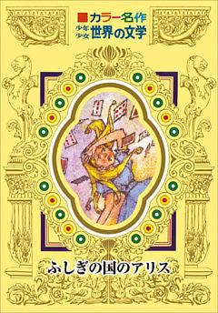 カラー名作 少年少女世界の文学 ふしぎの国のアリス