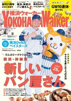 横浜ウォーカー 2019年4月号