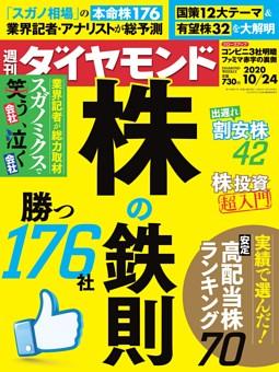 週刊ダイヤモンド 2020年10月24日号