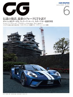 CG(CAR GRAPHIC) 2020年6月号
