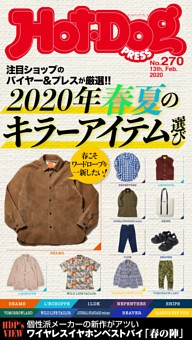 Hot-Dog PRESS No.270 2020/2/13号