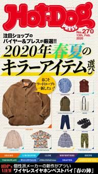 Hot-Dog PRESS No.270 2020/2/13号