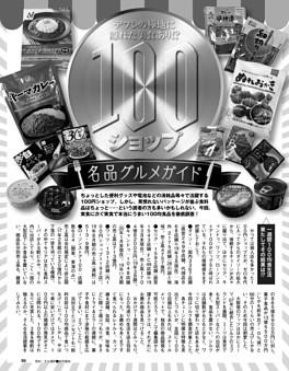 100円ショップ 名品グルメガイド