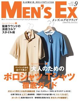 MEN'S EX 2021年09月号