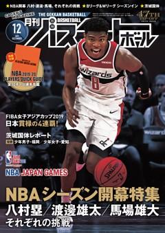 月刊バスケットボール 2019年12月号