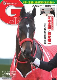 週刊Gallop 2021年1月24日号