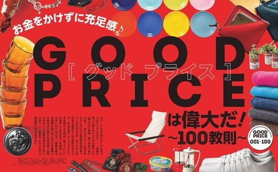 [特集]GOOD PRICEは偉大だ! 〜100教則〜