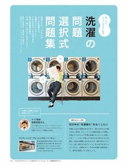 洗濯の問題 選択式問題集