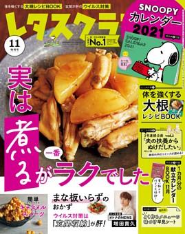 レタスクラブ 2020年11月増刊号
