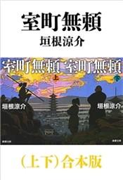 室町無頼(上下)合本版(新潮文庫)