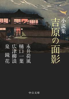 小説集 吉原の面影