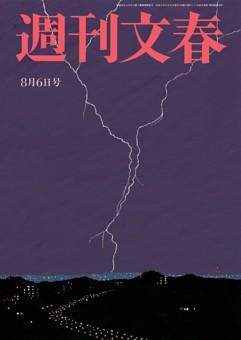 週刊文春 8月6日号