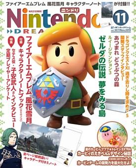 Nintendo DREAM 2019年11月号