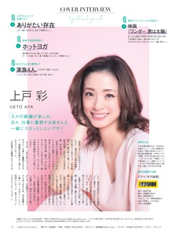 COVER INTERVIEW 上戸 彩