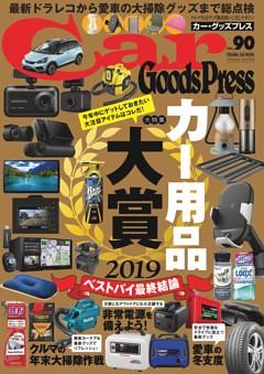 Car GoodsPress vol.90