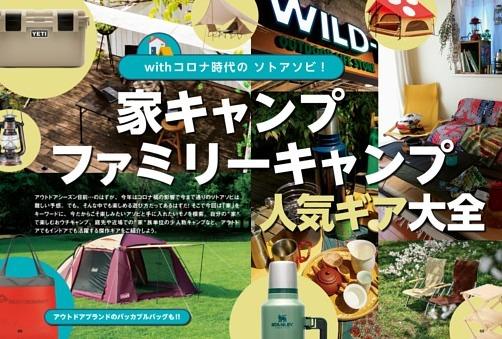 【センター特集】家キャンプ&ファミリーキャンプ人気ギア大全