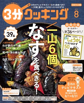 3分クッキング(日本テレビ) 2019年8月号