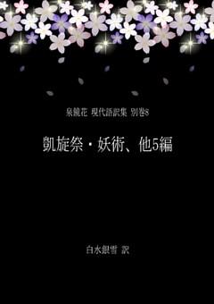 泉鏡花 現代語訳集 別巻8 凱旋祭・妖術、他5編