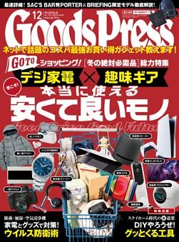 GoodsPress 2020年12月号