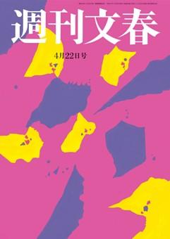 週刊文春 4月22日号