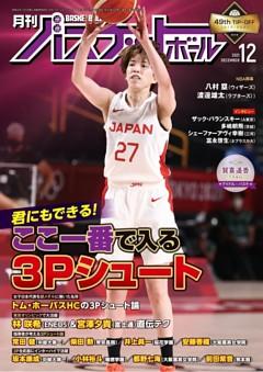 月刊バスケットボール 2021年12月号