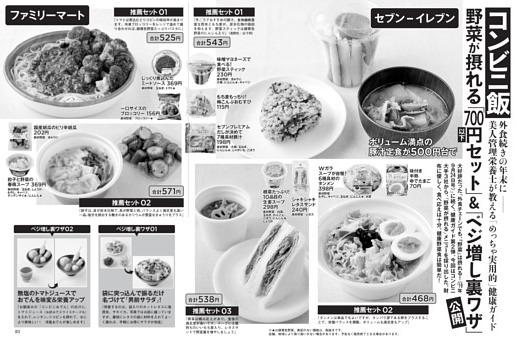 「コンビニ飯」野菜が摂れる「700円セット」&「ベジ増し裏ワザ」