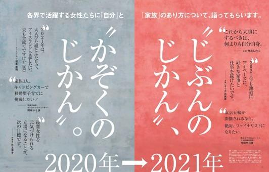 2020年→2021年 〝じぶんのじかん〟、〝かぞくのじかん〟。