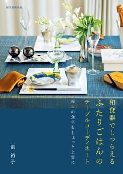 和食器でしつらえる ふたりごはんのテーブルコーディネート毎日の食卓をちょっと上質に